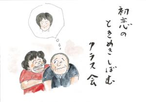 「クラス会」佐々木恭司様(67歳)