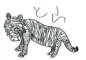 「とら」福井たくみ様(7歳)