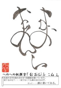 「へのへの似顔字」野本晃希様(46歳)