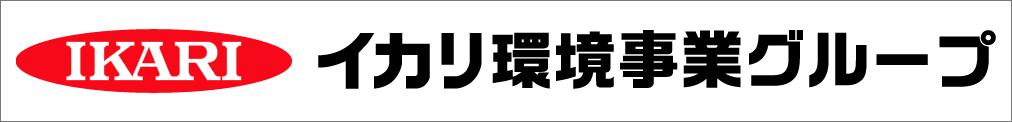 イカリ環境事業グループ